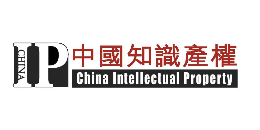 China IP Magazine